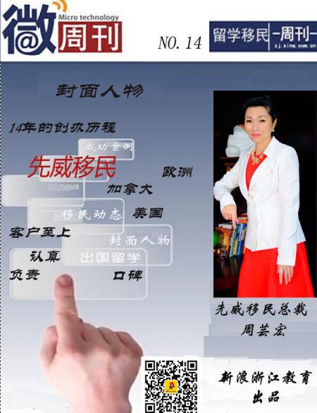 封面人物:先威国际总裁周芸宏