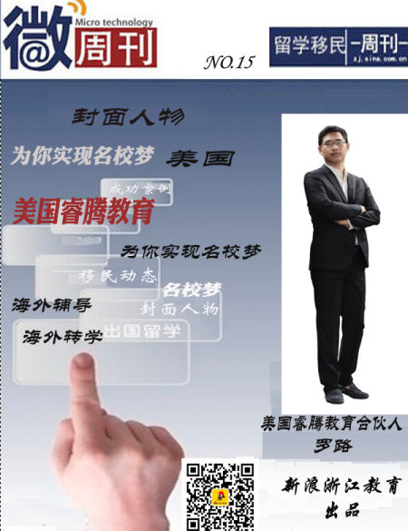 封面人物:美国睿腾教育合伙人罗路