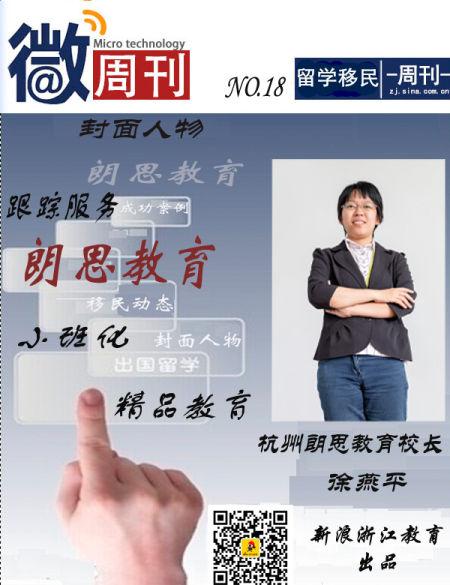 封面人物:杭州朗思教育校长徐燕青