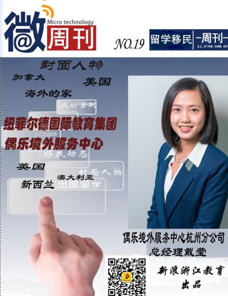 封面人物:偶乐境外服务中心浙江分公司总经理戴莹
