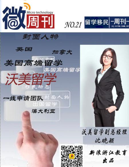 封面人物:沃美留学副总经理沈晓颖