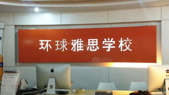 杭州环球雅思