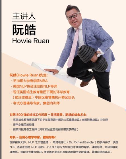 封面人物:杭州环球雅思校长阮皓