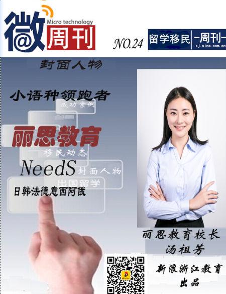 封面人物:丽思教育校长汤祖芳