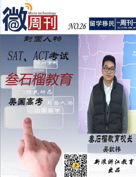 封面人物:叁石榴教育校长吴歆�t
