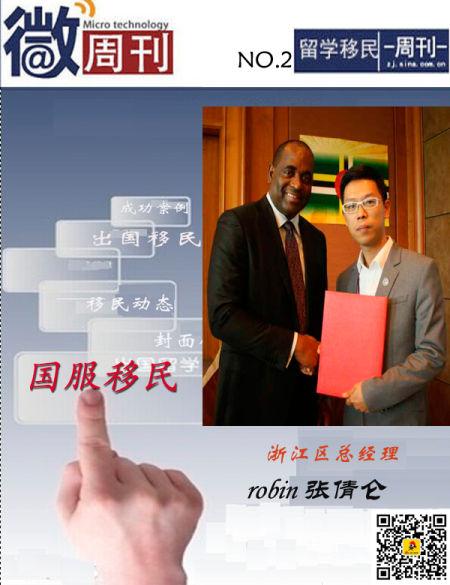 封面人物:国服移民浙江区总经理张倩仑