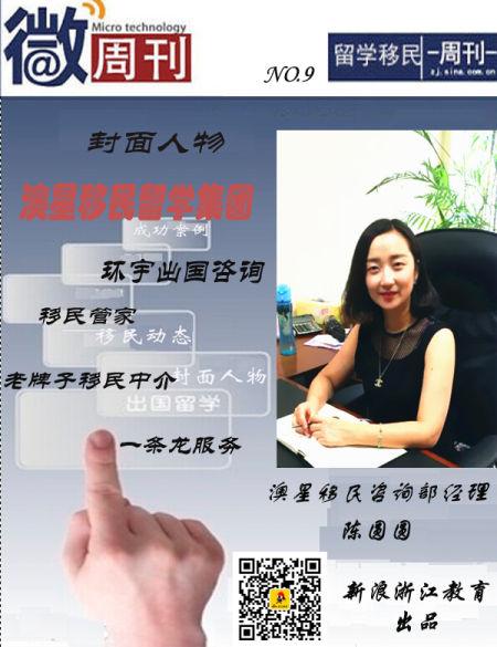 封面人物:澳星移民咨询部经理陈圆圆