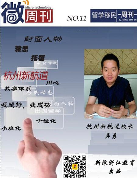 封面人物:杭州新航道校长吴勇