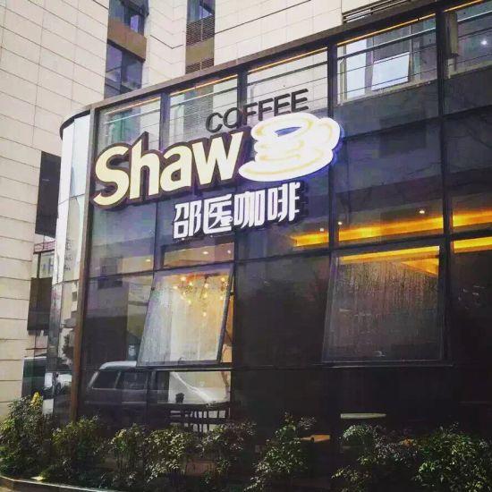 邵医咖啡——开在邵逸夫医院里面的文艺咖啡馆