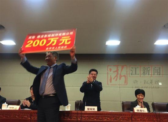横店影视制作有限公司总经理刘志江高举200万元大奖