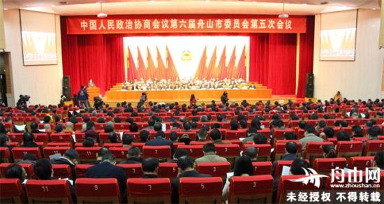 舟山市政协六届五次会议上午隆重开幕