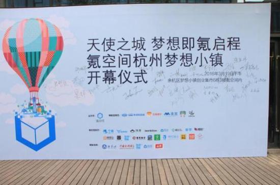 氪空间・杭州梦想小镇社区正式开业