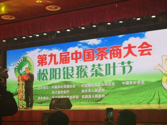 第九届中国茶商大会
