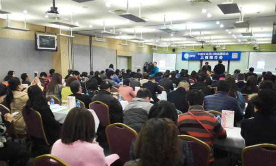 2016中国义乌进口商品博览会