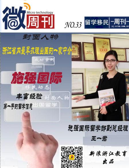 封面人物:施强国际留学部副总经理王一君
