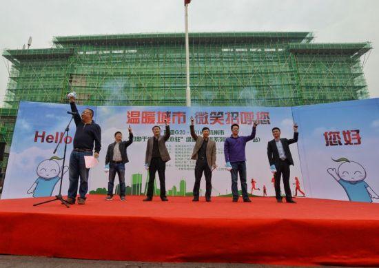 """喜迎G20•2016年杭州市""""日勤于步,健康永驻""""绿道健步走系列活动(第一站)正式启动"""