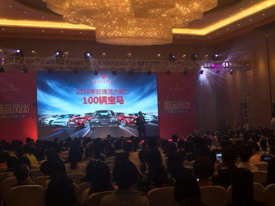 """玫瑰派在杭州希尔顿国际酒店举办了新的一季""""财富之旅"""""""