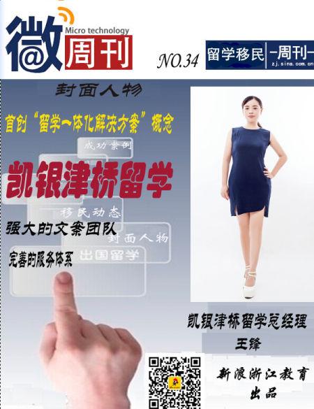 封面人物:凯银津桥留学总经理王锋
