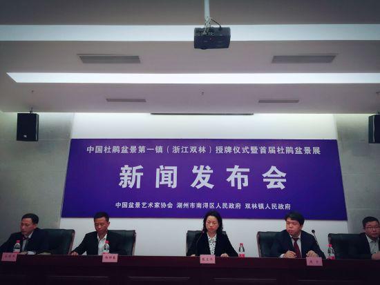 中国杜鹃盆景第一镇授牌仪式暨首届杜鹃盆景展在双林镇举行