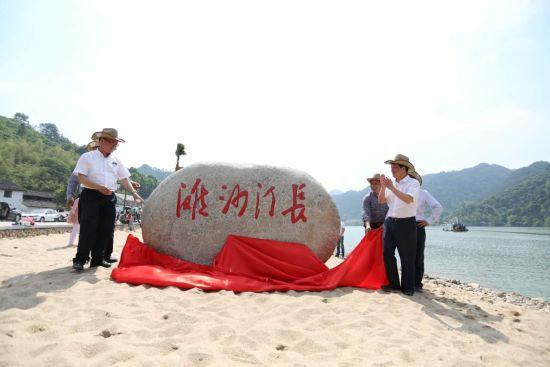 云和县及石塘镇相关领导参加开通仪式及开幕式