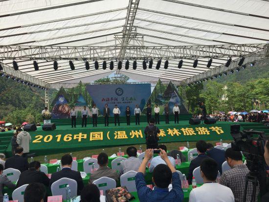 """中国森林旅游节落户平阳 """"绿色游""""概念精准打造"""