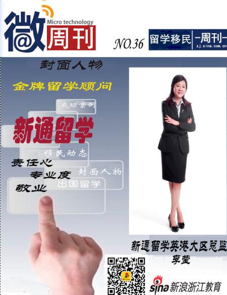 金牌留学顾问:浙江新通留学李莹