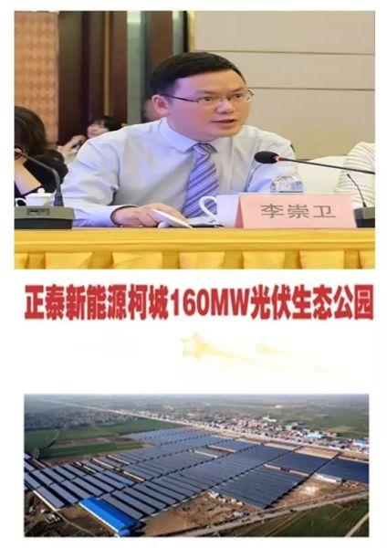 浙江正泰新能源开发有限公司副总经理