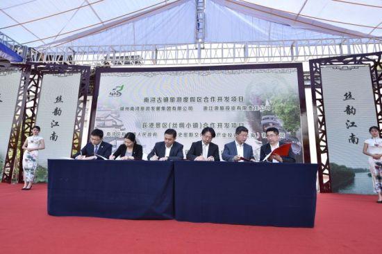 第七届湖州生态(乡村)旅游节暨丝韵南浔文化旅游节开幕
