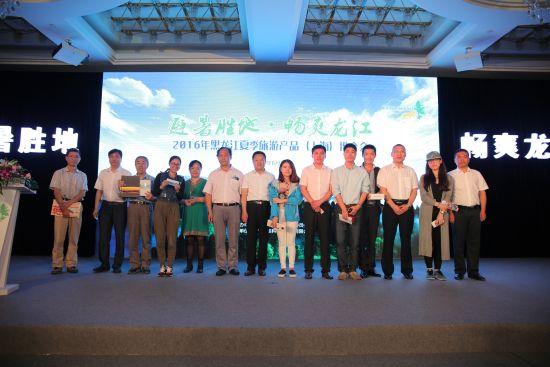 黑龙江省地市旅游局代表与获奖者合影