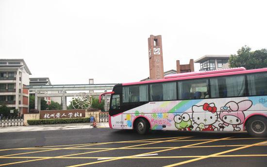 凯蒂猫主题家园带着演出团队走进杭州聋人学校