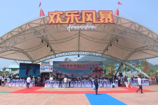 首届中国(安吉)玩水节开幕式现场