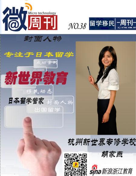 封面人物:新世界教育校长胡家燕