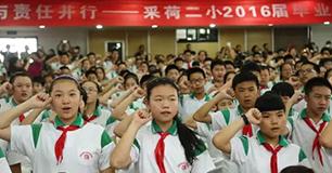 爱与责任并行:杭州采荷二小2016届学生毕业典礼