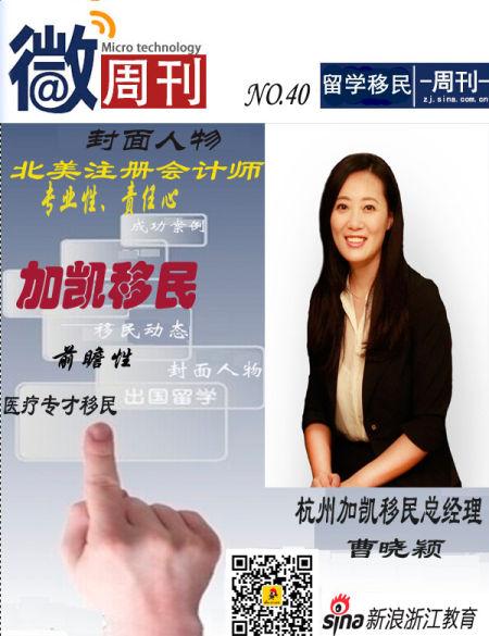 杭州加凯移民总经理曹晓颖