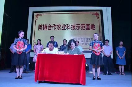 天目山镇镇长刘周洲签署院镇农业科技合作协议。