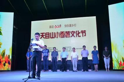 中共临安市天目山镇党委书记董德民在开幕式上致欢迎词。