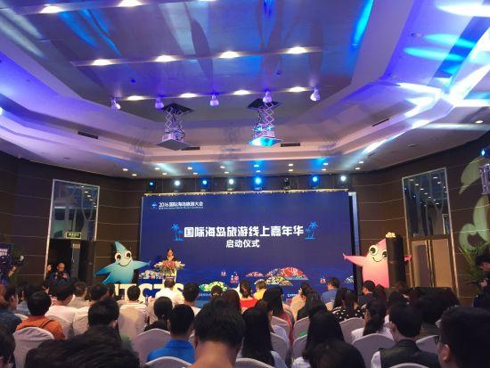 舟山市旅游委员会主任徐爱华发出热情邀约