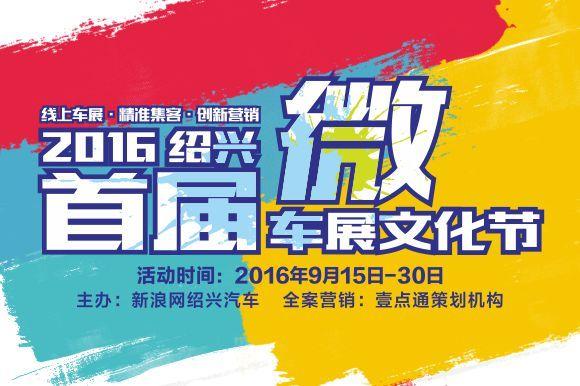 2016绍兴首届微车展文化节意向报名通道