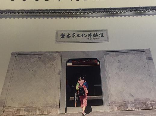 磐安茶文化博物馆