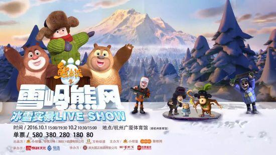 《熊出没之雪岭熊风liveshow》邀您冰雪狂欢