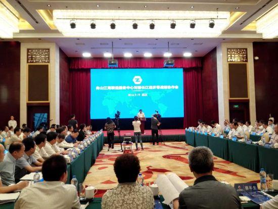 舟山江海联运服务中心对接长江经济带战略协作会