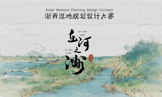 浙西湿地规划设计大赛即将开赛