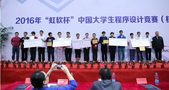 中国大学生程序设计大赛中学生队最终胜出