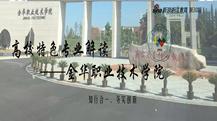新浪浙江高校特色专业解读