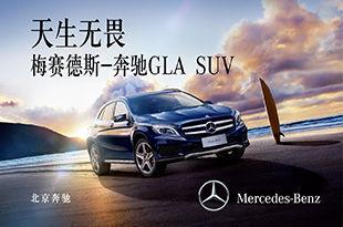 天生无畏 梅赛德斯-奔驰GLA SUV
