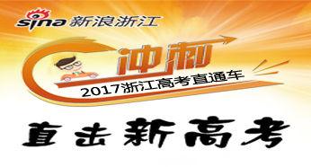 2017新浪浙江高考直通车