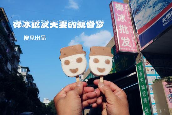 《搜见》第137期:杭州最冷夫妻