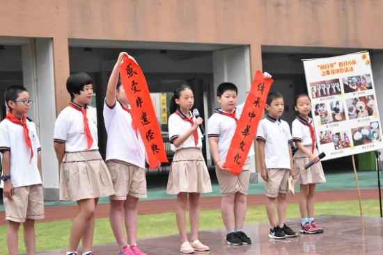 队旗迎风展 嘉绿谱新篇--杭州市嘉绿苑小学201