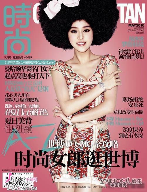 范冰冰连登七大时尚杂志封面真给力