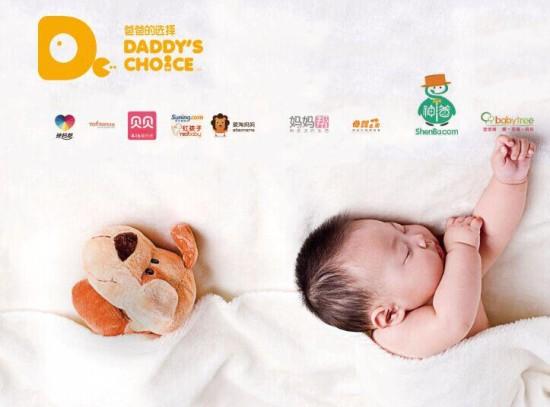 众所周知,在中国,宝妈以往几乎是带孩子的代名词,从怀孕到分娩再到哺育洗护,每一个步骤都亲力亲为。由于宝妈是母婴用品的主要购买者,所以大部分的母婴用品广告都在针对宝妈这一群体做文章:宝妈日常忙于照顾宝宝非常劳累,于是母婴用品在营销宣传中努力营造放松温馨的家庭场景,让宝妈感觉舒适,品牌代言人则一般选择有孩子的女明星,增加宝妈的心理身份认同感等等。   如果说以宝妈为主体基于用户认同感的情感营销是在讨好消费者,那么主打奶爸牌的反串营销又是什么呢?